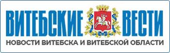 Областная газета «Витебские вести»